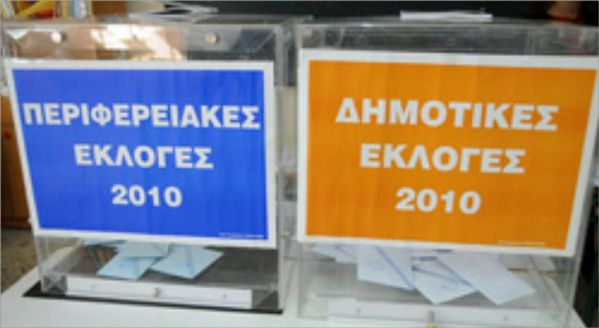ekloges2010