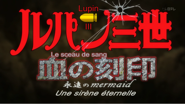Lupin SP2011
