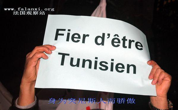 身为突尼斯人而骄傲-copie-1