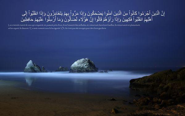 Fond écran islam coran (89)