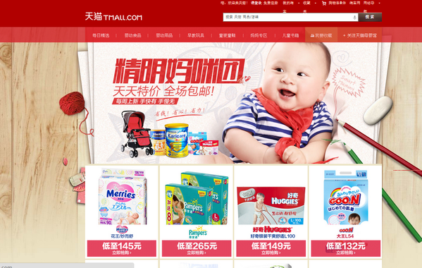 e-commerce-chine--tmall-2.png
