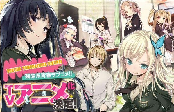 Bokuha Tomodachiga anime