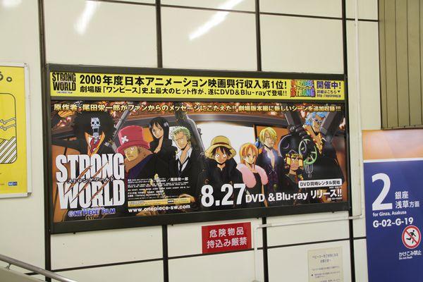 Affiche DVD One Piece Métro