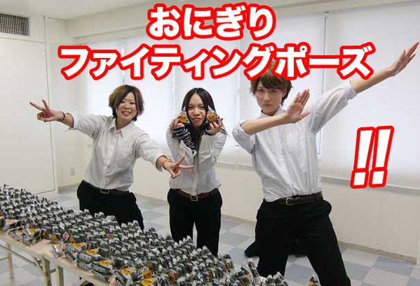 Hello-Japan---Onigiri-Fight-Ultime.jpg