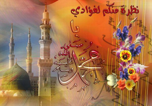 ya_mohammad_1.jpg