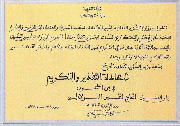 texte-en-arabe-sur-toulali.JPG