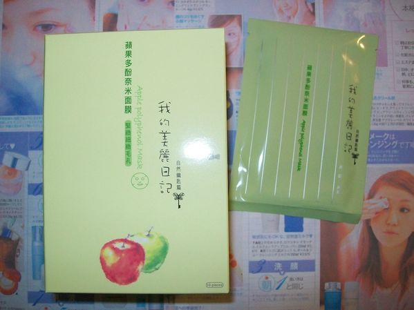 Cosme-De my beauty diary apple masks
