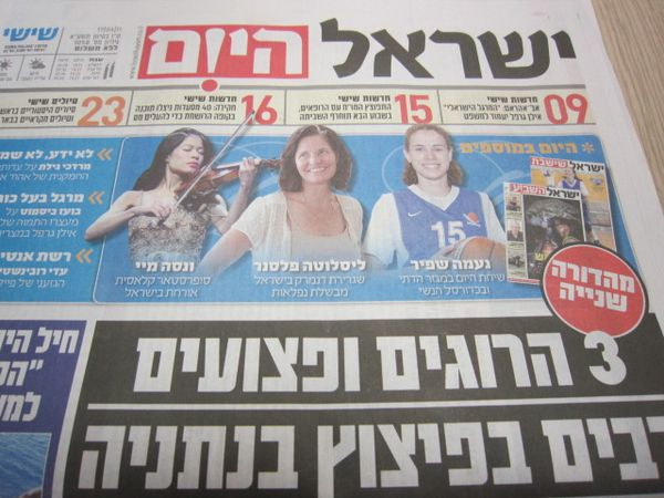 Journal ISRAEL HAYOM