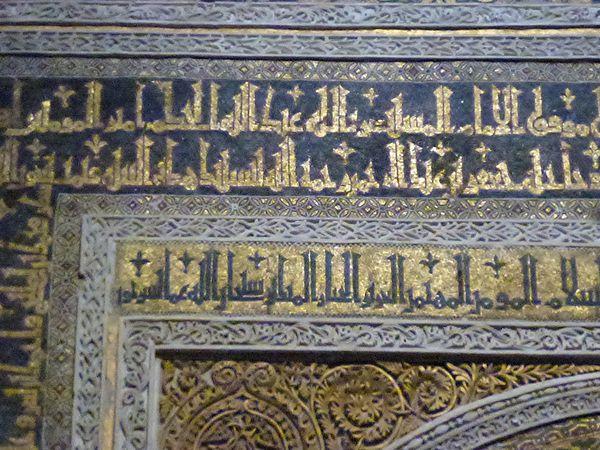 CORDOBA---Mezquita---calligraphie-mosaIque.JPG