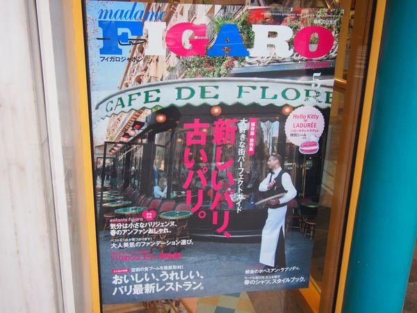 Cafe-de-Flore-Japonais.JPG