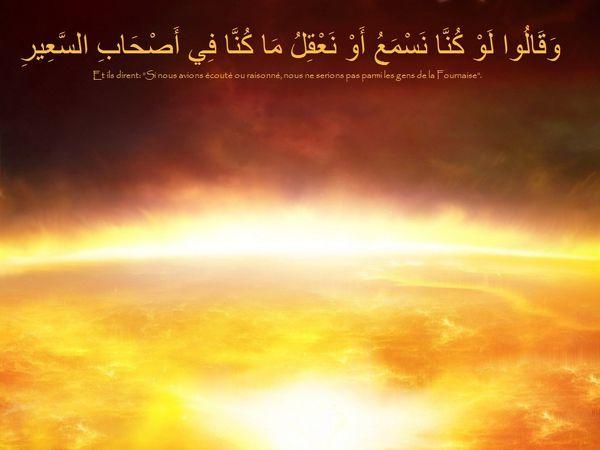 Fond écran islam coran (33)