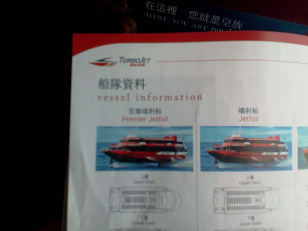 ferry-macao3