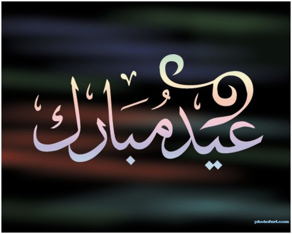 eid-ul-fitr-wallpaper-1024x819-copie-1.jpg