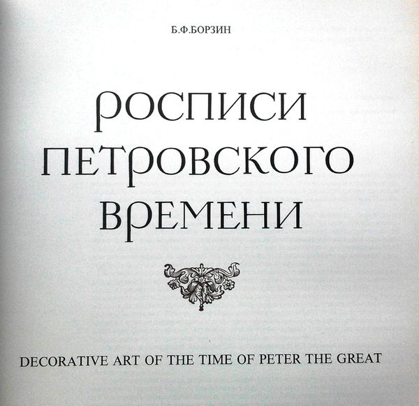 decorative-art-of-the-time-of-Peter-the-great-titre.jpg