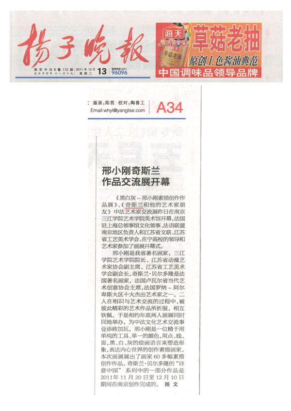 article chine 2 NET