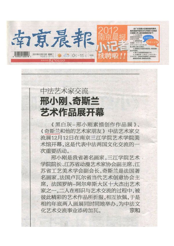 article chine expo sanjyang NET