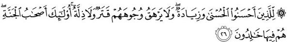 sourate-10-verset-26.JPG
