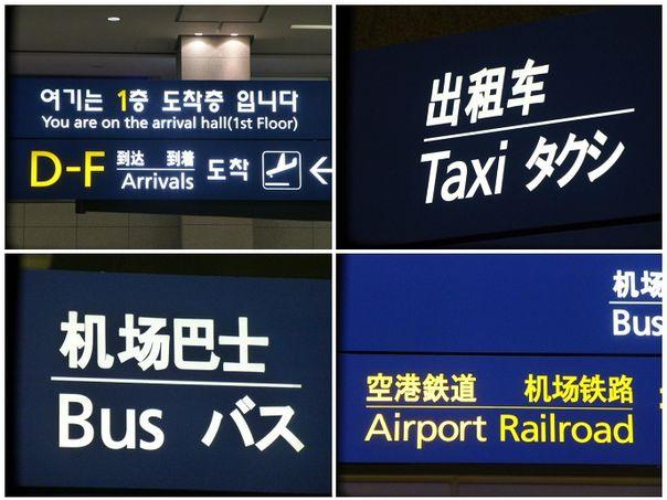 02-2014-Coree-panneaux-aeroport.jpg