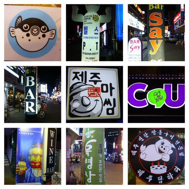 02-2014-Coree-J7-enseignes.jpg