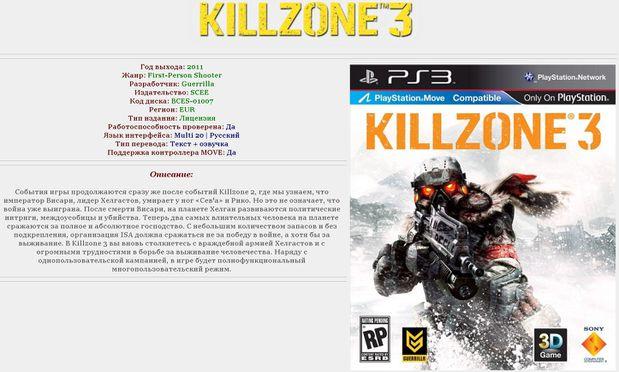 killzone-3-leak.JPG