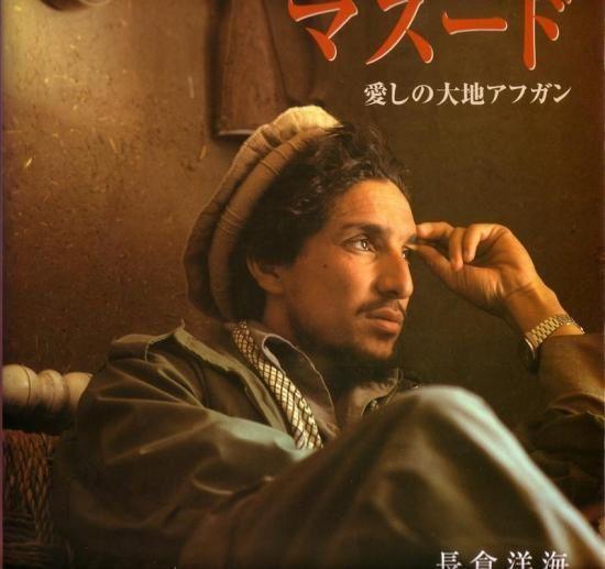 Ahmad-Shah-Massoud-par-Hiromi-Nagakura.jpg