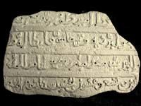 inscription_arabe_croises.JPG