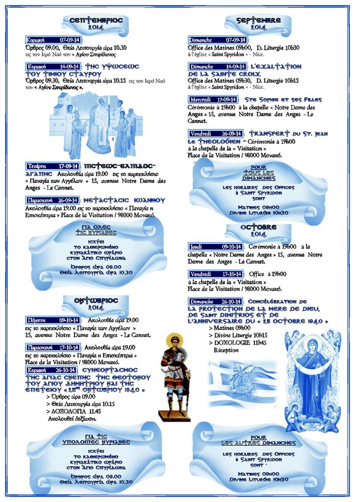 PROGRMME DES CELEBRATIONS JUILLET-OCTOBRE- 2014-p2