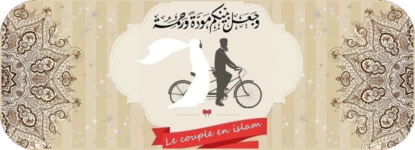 Le-couple-en-islam-copie-2.png