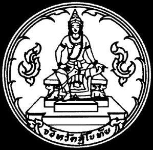 sceau de sukhotai 2