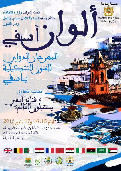 مهرجان ألوان أسفي الدولي للفنون التشكيلية