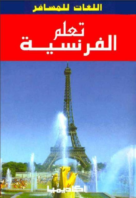 Apprendre le francais par l arabe