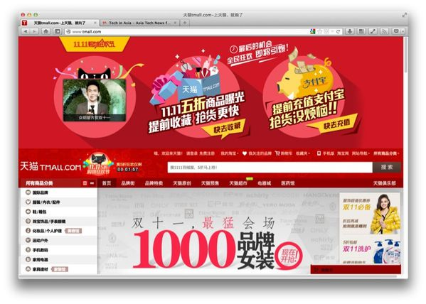 Tmall-on-11-11-sales-day