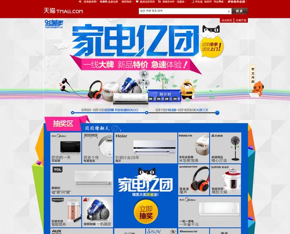 le-furet-du-retail-e-commerce-chine--tmall-4.png